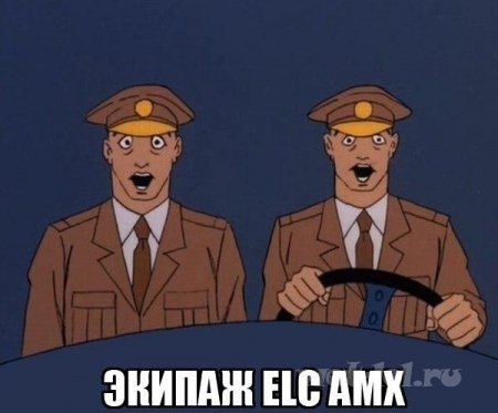 Экипаж Ёлки