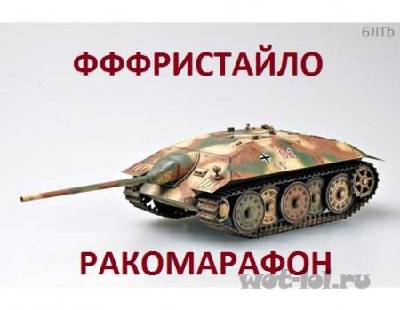 ФФФРИСТАЙЛО РАКАМАРАФОН