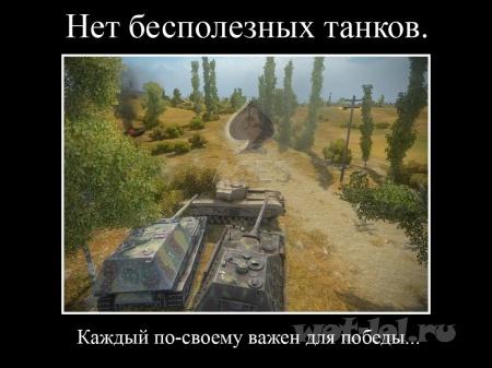 Нет бесполезных танков