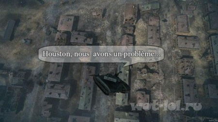Хьюстон, у нас проблемы!