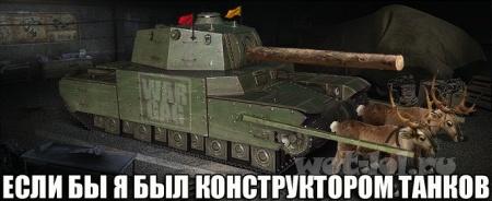 Если бы я был конструктором танков