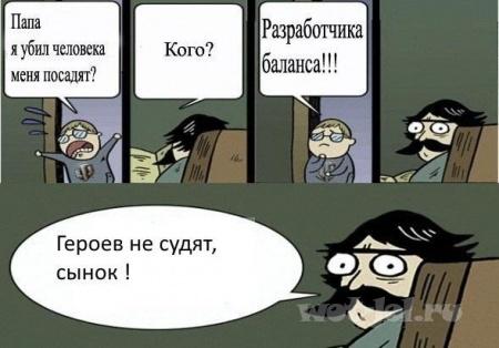 Героев не судят