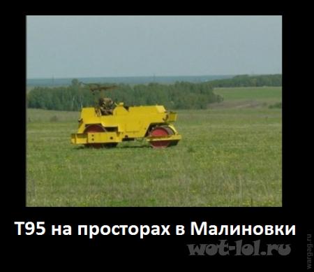 Т-95 на малиновке