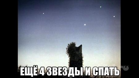 4 звёзды