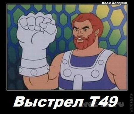 Выстрел Т49
