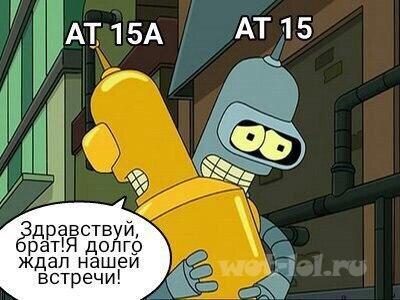 АТ-15А и АТ-15