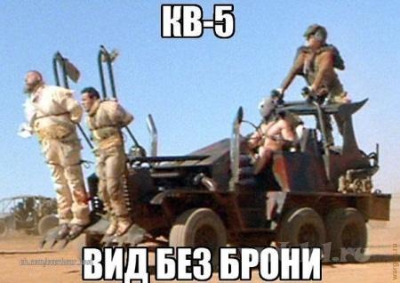 КВ-5, вид без брони