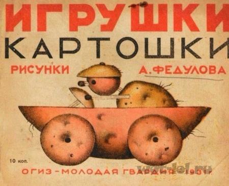 Картофельная игра