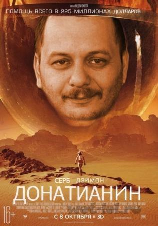 Донатианин