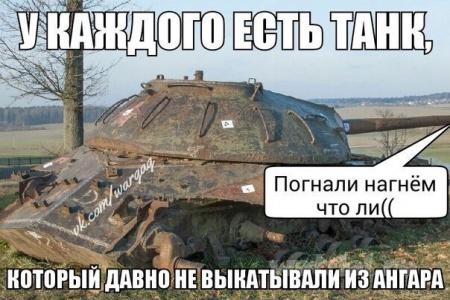У каждого есть танк