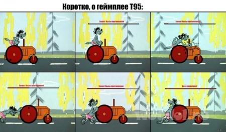 Геймплей Т95