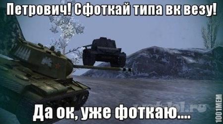 Сфотай