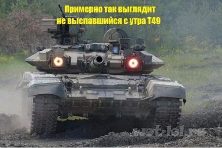 Т49 с утра