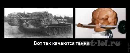 Так качаются танки