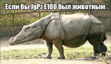 ЯгПЗ Е-100