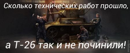 А т-26 так и не починили