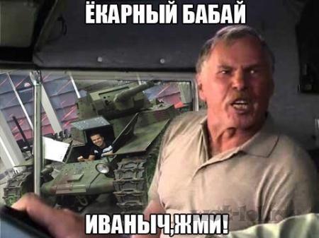 Иваныч, жми!