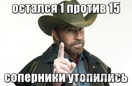 Остался 1