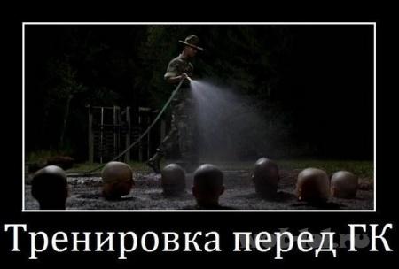 Тренировка