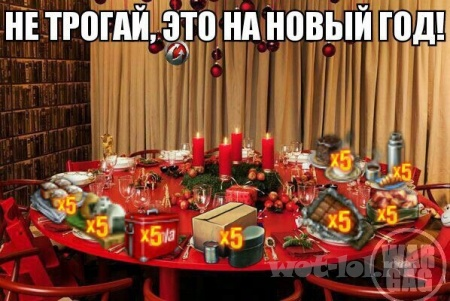 Это на новый год