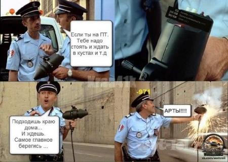 Арта!1!