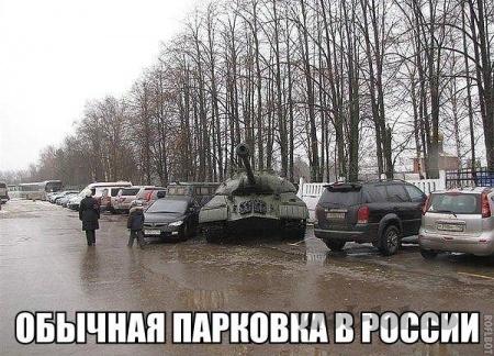Обычная парковка
