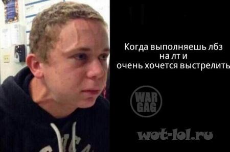 ЛБЗ на ЛТ