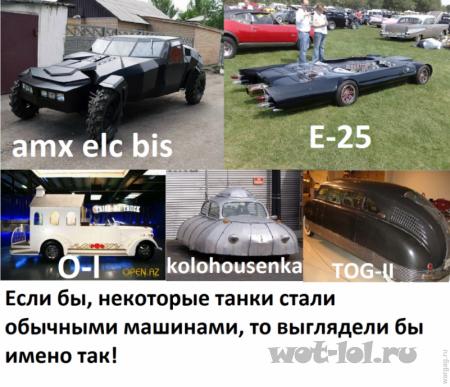 Если бы, некоторые танки стали обычными машинами