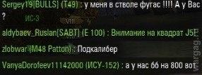 ББ на 800