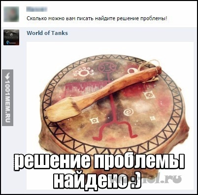 Решение проблемы найдено)