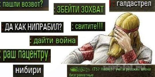 Учити русский
