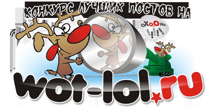 Постоянный конкурс лучших постов на wot-lol.ru