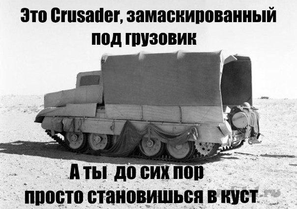 Крусайдер