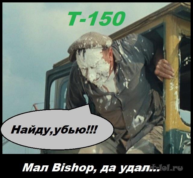 Бишоп
