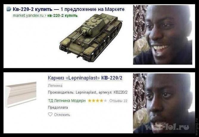 Купить