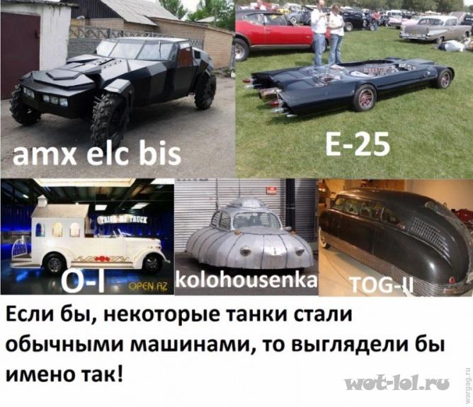 Обычные машины