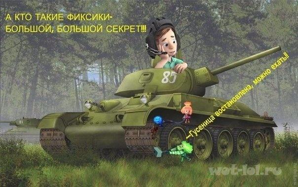 Так вот кто ремонтирует танк