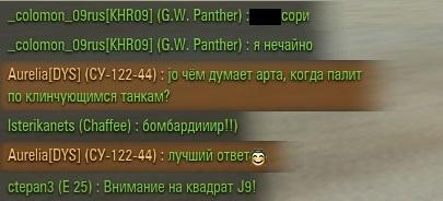 Бомбардиииир!