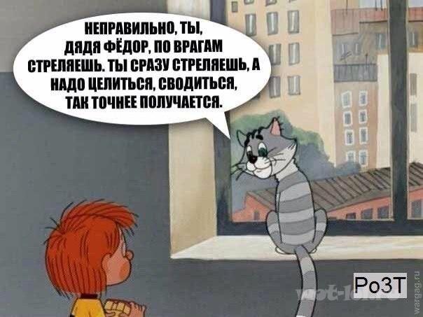 Неправильно, Дядя Фёдор