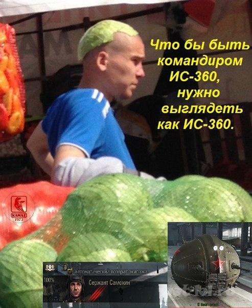 Командир ИС-360