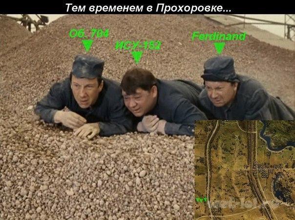 Прохоровка