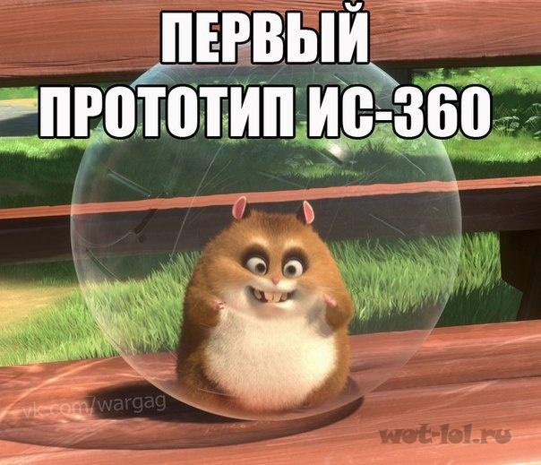 ИС-360