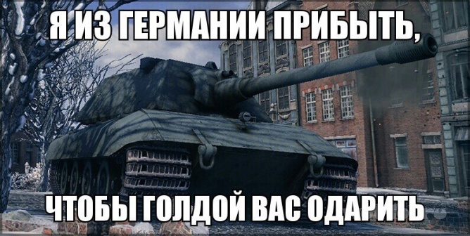 Е-100