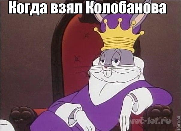 Царь!