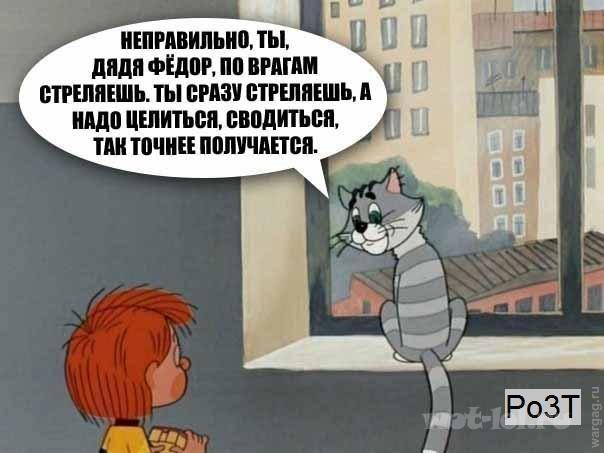 Дядя Фёдор - рак