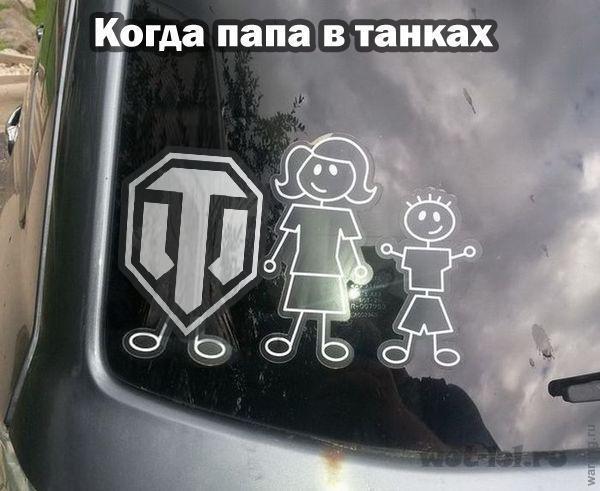 Папа в танках