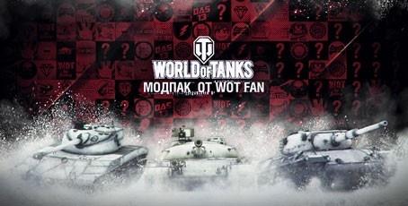 Модпак от канала Wot Fan для версии 0.9.19