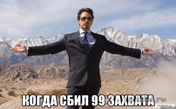 Когда сбил 99 захвата