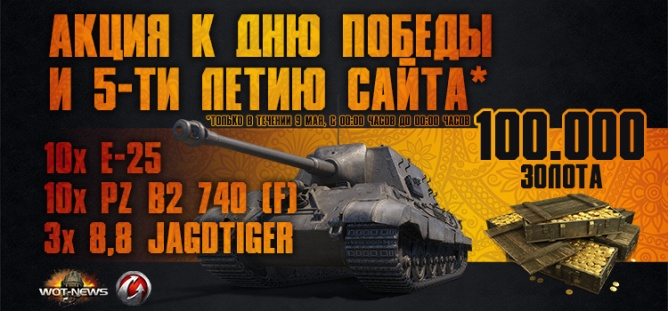 """Акции """"С Днем Победы!"""" на wot-news.com"""