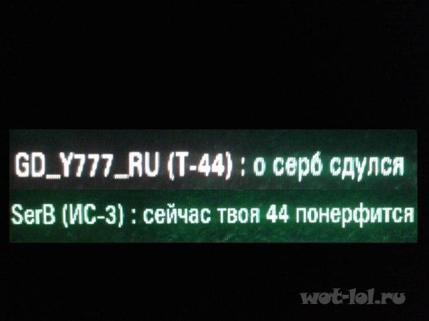 Серб и Т-44